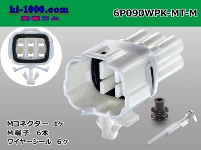6P090型MT【防水】オス端子側コネクタキット白色M090WP-HM/MT/6P090WPK-MT-M