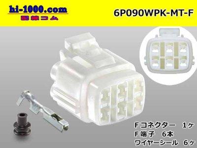 6P090型MT【防水】メス端子側コネクタキット白色F090WP-HM/MT/6P090WPK-MT-F