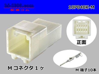 矢崎総業040�型10極Mコネクタ(端子付)/10P040K-M