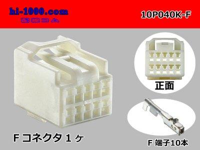 矢崎総業040�型10極Fコネクタ(端子付)/10P040K-F