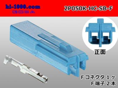 2P(050型)HCシリーズメス端子側カプラキット(スカイブルー)F050/2P050K-HC-SB-F