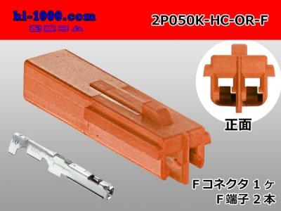 2P(050型)HCシリーズメス端子側カプラキット(オレンジ色)F050/2P050K-HC-OR-F