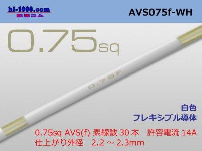 住友電装 AVS0.75f (1m)白色/AVS075f-WH