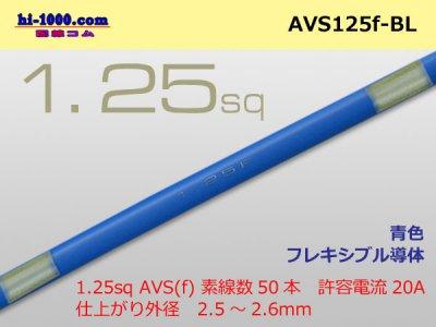 住友電装 AVS1.25f (1m)青色/AVS125f-BL