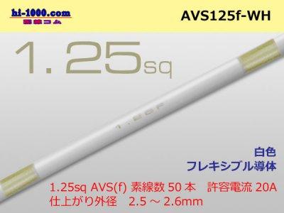 住友電装 AVS1.25f (1m)白色/AVS125f-WH