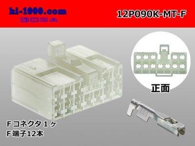 矢崎総業製090型(住友MTシリーズ互換)12極Fコネクタ(端子付)/12P090K-MT-F