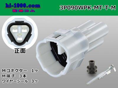 3P090型MT【防水】オス端子側カプラキット(T型)三角形-白色M090WP-HM/MT/3P090WPK-MT-T-M