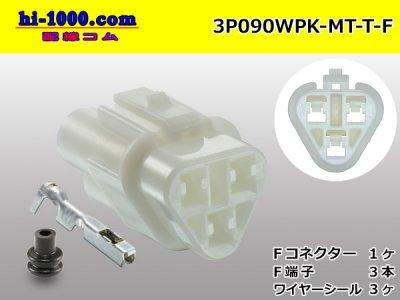 3P090型MT【防水】メス端子側コネクタキット(T型)三角形-白色F090WP-HM/MT/3P090WPK-MT-T-F