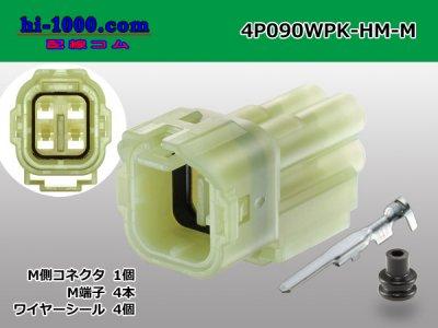 4P090型HM(ナチュラル)【防水】オス端子側カプラキットM090WP-HM/MT/4P090WPK-HM-M