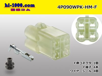 4P090型HM(ナチュラル)【防水】メス端子側コネクタキットF090WP-HM/MT/4P090WPK-HM-F