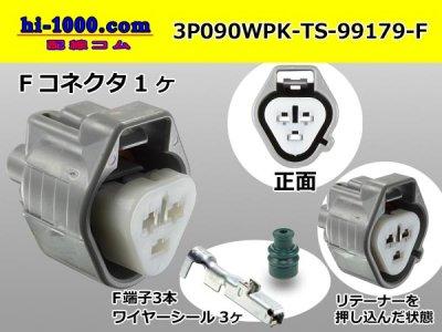 3P090型TS【防水】メス端子側カプラキット三角形-灰色F090WP-TS/3P090WPK-TS-99179-F