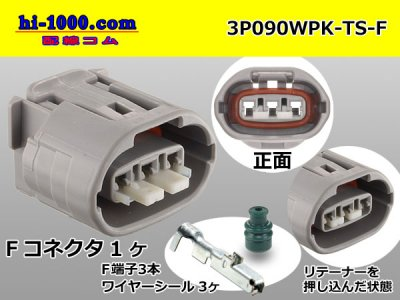 3P090型TS【防水】メス端子側コネクタキット横一列-灰色F090WP-TS/3P090WPK-TS-F