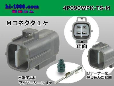 4P090型TS【防水】オス端子側コネクタキット-灰色M090WP-TS/4P090WPK-TS-M
