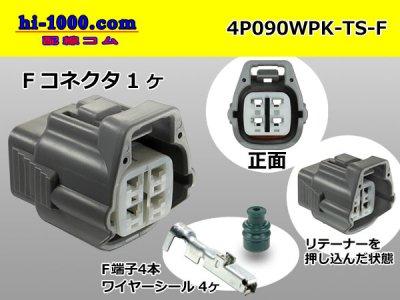 4P090型TS【防水】メス端子側コネクタキット-灰色F090WP-TS/4P090WPK-TS-F