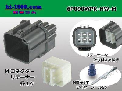 住友電装090型6極HW 灰色【防水】Mコネクタキット/6P090WPK-HW-M