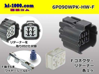 住友電装090型6極HW 灰色【防水】Fコネクタキット/6P090WPK-HW-F