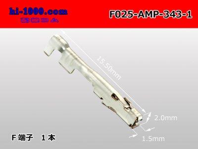 AMP製025型メス端子非防水/F025-AMP-343-1