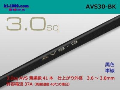 住友電装 AVS3.0 (1m)黒色/AVS30-BK
