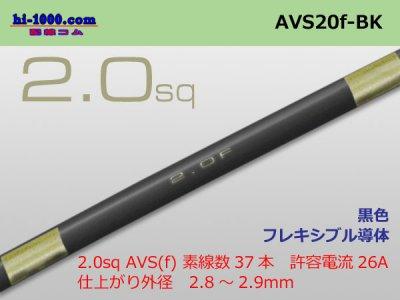 住友電装 AVS2.0f(1m)黒色/AVS20f-BK