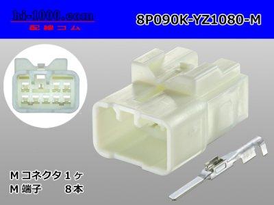 8P(090型)-矢崎090�シリーズオス端子側コネクタキットM090-SMTS/8P090K-YZ1080-M