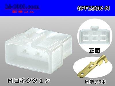 250型6極PFシリーズMコネクタキット/6PF250K-M