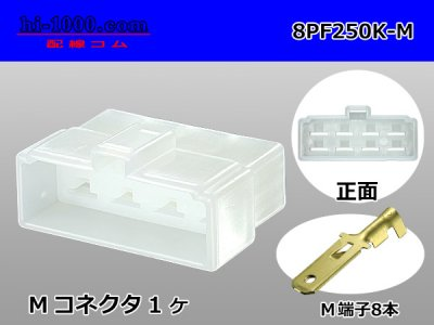 矢崎総業250型8極CN(A)シリーズMコネクタ(端子付)/8PF250K-M