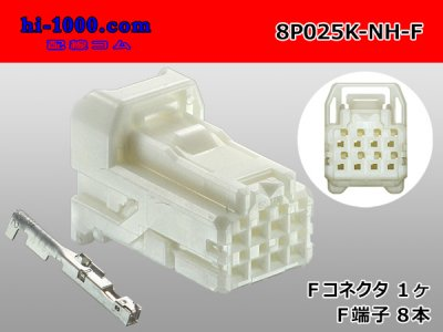 025型NHシリーズ8極メス端子側カプラーキットF025-NH/8P025K-NH-F