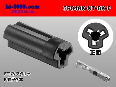 040型3P日本端子製メス端子側コネクタキット-黒色F040-NT/3P040K-NT-BK-F