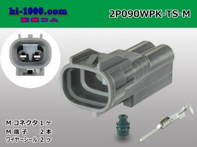 2P090型TS【防水】オス端子側コネクタキットM090WP-TS/2P090WPK-TS-M