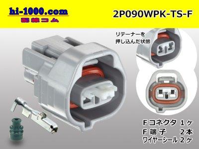 住友電装090型TS防水2極Fコネクタ(端子付)/2P090WPK-TS-F