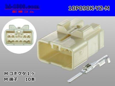 10P(090型)-矢崎090Ⅱシリーズオス端子側カプラキットM090-SMTS/10P090K-YZ-M