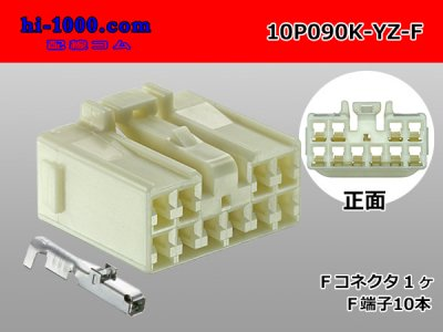 10P(090型)-矢崎090Ⅱシリーズメス端子側カプラキットF090-SMTS/10P090K-YZ-F