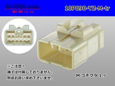 10P(090型)-矢崎090Ⅱシリーズオス端子側カプラのみ(オス端子無し)/10P090-YZ-M-tr