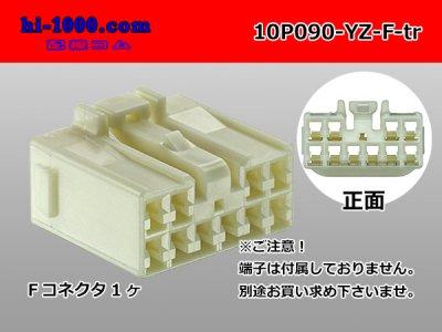 10P(090型)-矢崎090Ⅱシリーズメス端子側カプラのみ(メス端子無し)/10P090-YZ-F-tr