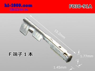 030型91コネクタAタイプメス端子/F030-91A
