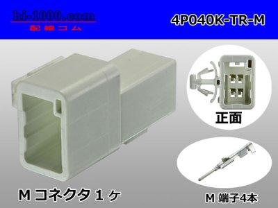 東海理化製040型4極クリップ付きMコネクタ(端子付)/4P040K-TR-M