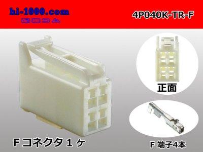 040型4極東海理化製メス端子側コネクタキットF040/4P040K-TR-F