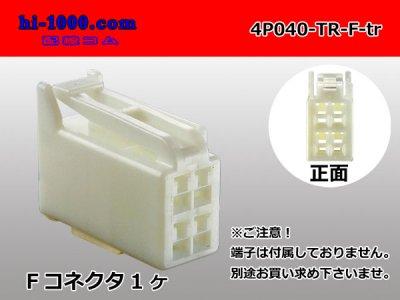 040型4極東海理化製メス端子側カプラのみ(メス端子無し)/4P040-TR-F-tr