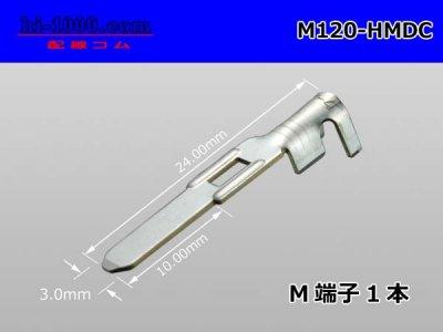 120型HMDCオス端子/M120-HMDC