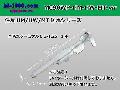 090型HM-HW-MT【防水】オス端子のみ(ワイヤーシール無し)/M090WP-HM-HW-MT-wr