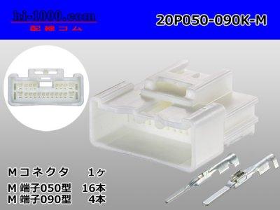 20P050型+090型ハイブリッドオス端子側コネクタキットM050-SMTS+M090-SMTS/20P050-090K-M