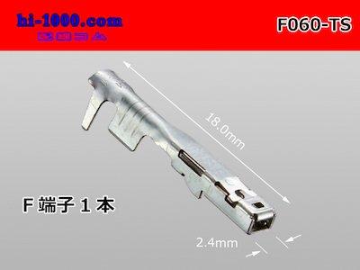 ●060型TSシリーズ非防水メス端子/F060-TS