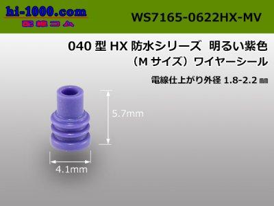 ●040型HX防水シリーズワイヤーシールM-明るい紫色/WS7165-0622HX-MV