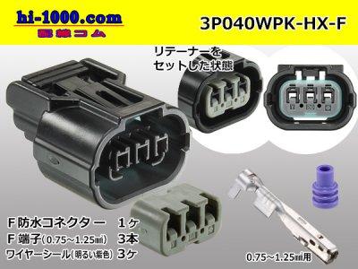 040型HX【防水】シリーズ3極メス端子側コネクタキットF040WP-HX/3P040WPK-HX-F