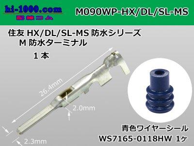 ●090型HX/DL/SL【防水】オス端子-Mサイズ(外径1.7-2.4mm用青色ワイヤシール付)/M090WP-HX/DL/SL-MS