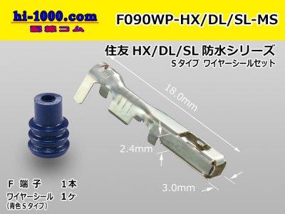 ●090型HX/DL/SL【防水】メス端子-Mサイズ(外径1.7-2.4mm用青色ワイヤシール付)/F090WP-HX/DL/SL-MS