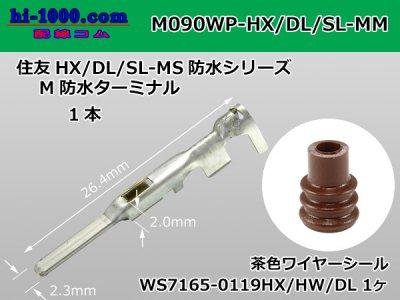 ●090型HX/DL/SL【防水】オス端子-Mサイズ(外径2.1-2.9mm用茶色ワイヤシール付)/M090WP-HX/DL/SL-MM