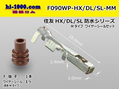 ●090型HX/DL/SL【防水】メス端子-Mサイズ(外径2.1-2.9mm用茶色ワイヤシール付)/F090WP-HX/DL/SL-MM