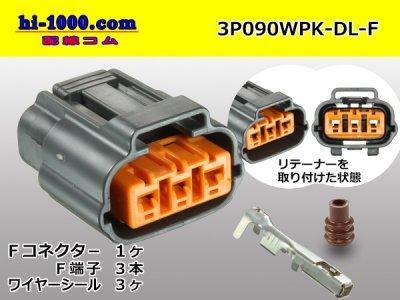 3P090型DL【防水】シリーズメス端子側コネクタF090WP-HX/DL/SL-MM/3P090WPK-DL-F