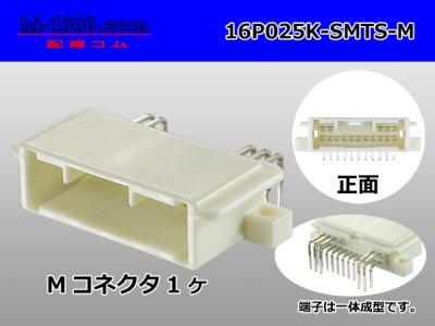 16P(025型)-SMTSオス端子側カプラーオス端子一体成形/16P025K-SMTS-M